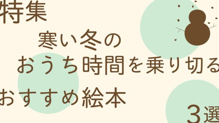 寒い冬のおうち時間を乗り切る!おすすめ絵本3選